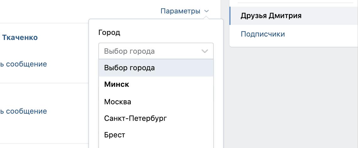 Параметры списка друзей