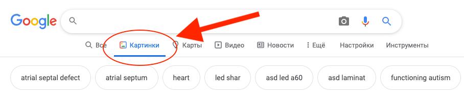 Сервис Google Images
